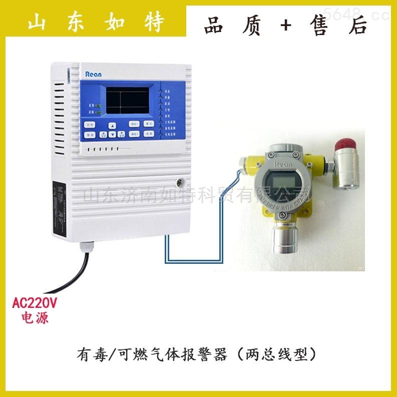 R134A-现场浓度探测器制冷厂气体安防监测仪