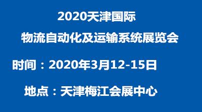 2020天津国际物流自动化及运输系统展览会