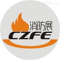 2019第十届北京消防应急技术与设备展博览会