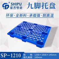 贵州川字塑料托盘厂家哪家好 地台板  卡板