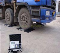 喀什100吨便携式地磅