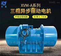 XVM-A系列振動電機 電機功率3千瓦