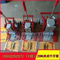JH20G plus型爪式千斤顶20吨 滑片可替换