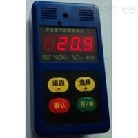 甲烷氧气二合一检测仪