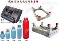 化工不锈钢防爆钢瓶电子秤(钢瓶地上衡)